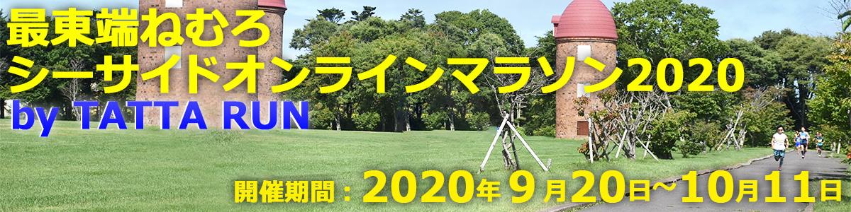 最東端ねむろシーサイドオンラインマラソン2020 by TATTA RUN
